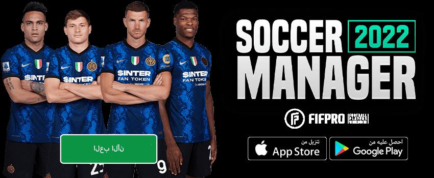 Soccer Manager 2022 العب الآن