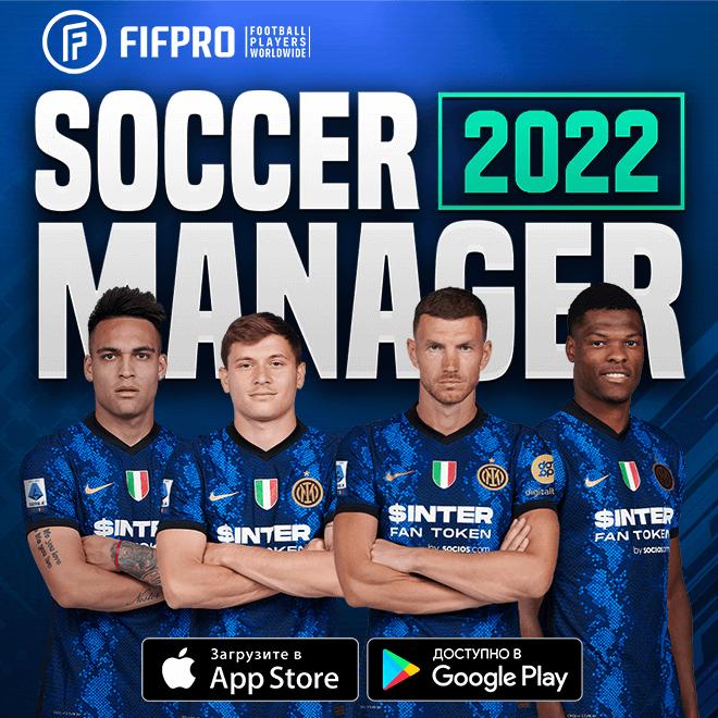 Soccer Manager 2022 Начать игру